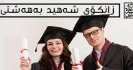 زانکۆی شەهید بەهەشتی لە تاران