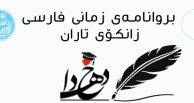 بڕوانامەی زمانی فارسی زانکۆی تاران لە سلێمانی